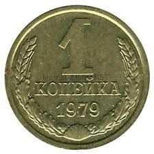 1 копейка 1979 года