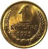 1 копейка 1975 года