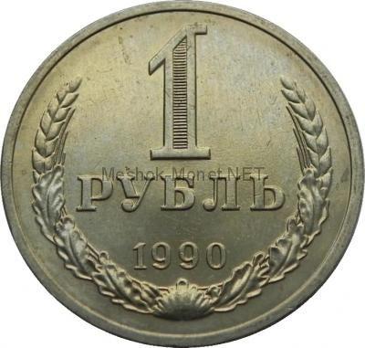 1 рубль 1990 года