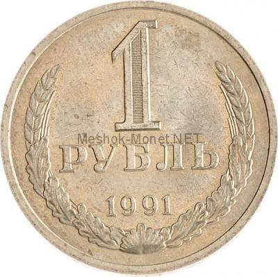 1 рубль 1991 года. М