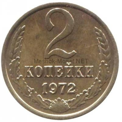 2 копейки 1972 года