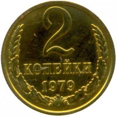 2 копейки 1979 года