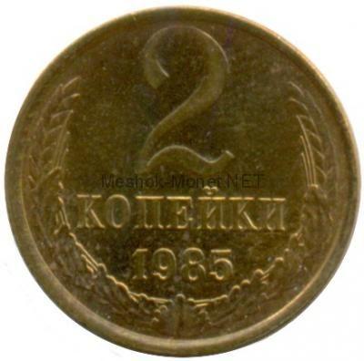 2 копейки 1985 года