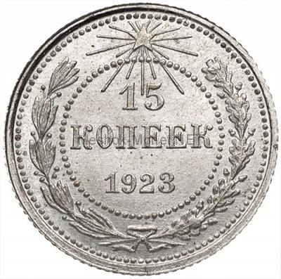 15 копеек 1923 года