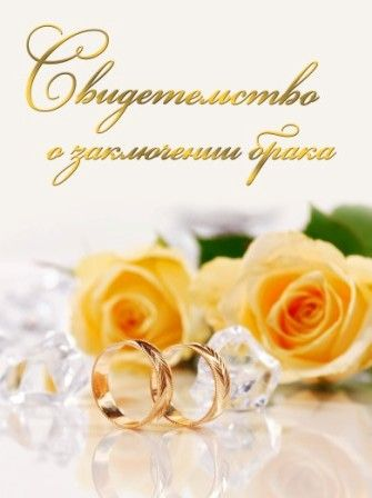 ОБЛОЖКА ДЛЯ СВ-ВА О БРАКЕ ЖЕЛТЫЕ РОЗЫ 003.009