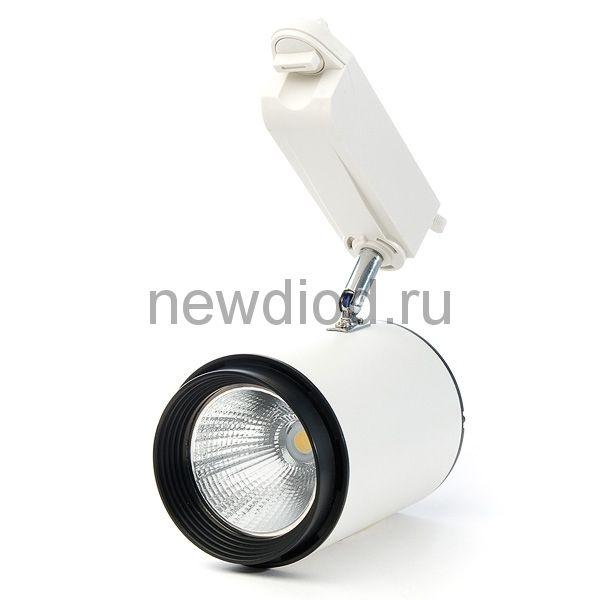 Светодиодный светильник SPOT для трека 20W 4500К 1900Лм Белый дневной свет