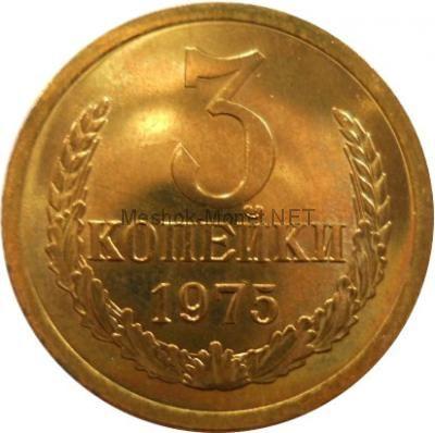 3 копейки 1975 года