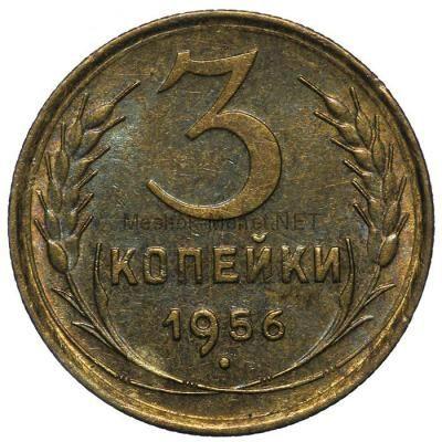 3 копейки 1956 года