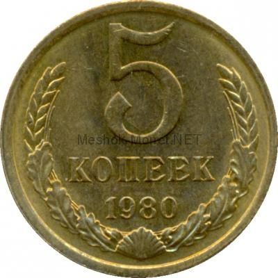 5 копеек 1980 года