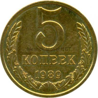 5 копеек 1989 года
