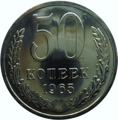 50 копеек 1965 года