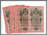 10 рублей 1909г Сов. выпуск 14 кассиров
