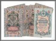 5 рублей 1909 Имперский выпуск 16 кассиров