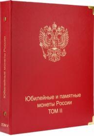 Альбом-каталог для юбилейных и памятных монет России: том II (с 2014 г.) [A034]