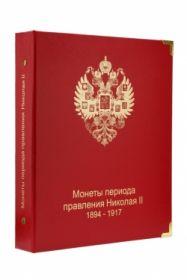 Альбом для монет периода правления Николая II (1894-1917) КОЛЛЕКЦИОНЕР