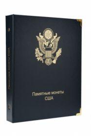 Альбом для юбилейных и памятных монет США [А015]