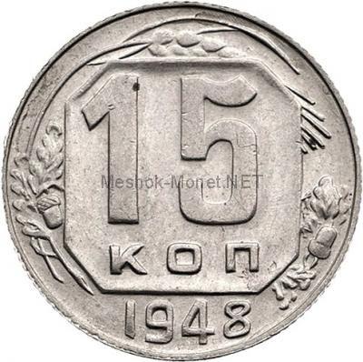 15 копеек 1948 года