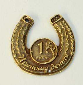 """Подкова """"Приношу деньги"""",7,5 гр"""