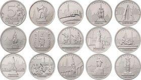 Города-столицы государств, освобожденные советскими войсками от немецко-фашистских захватчиков Набор монет 5 рублей