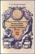 Первые 100 лет истории Экспедиции Заготовления Государственных бумаг 1818-1918. С.В. Вознесенский