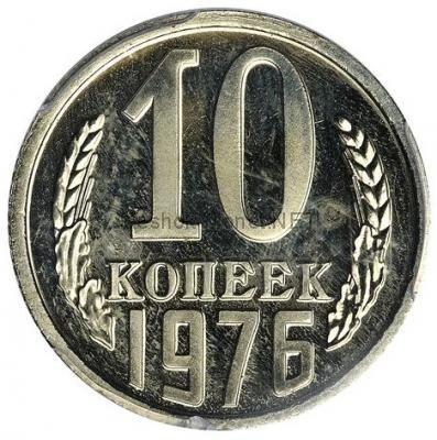 10 копеек 1976 года