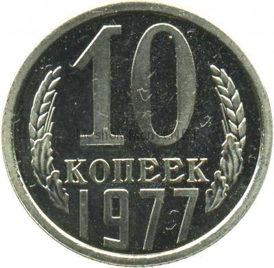 10 копеек 1977 года