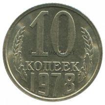 10 копеек 1978 года
