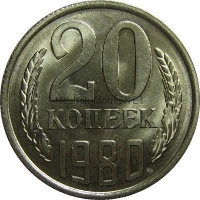 20 копеек 1980 года