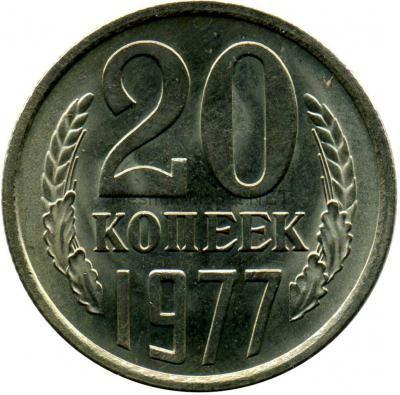 20 копеек 1977 года