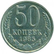 50 копеек 1985 года
