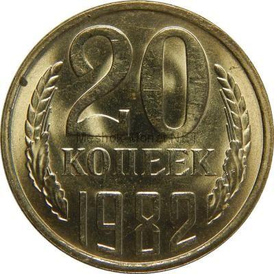 20 копеек 1982 года