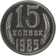 15 копеек 1985 года