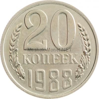 20 копеек 1988 года