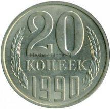 20 копеек 1990 года