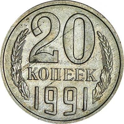 20 копеек 1991 года М