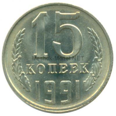 15 копеек 1991 года Л