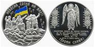 Украина 2014 Памятная медаль Небесная сотня на страже UNC в капсуле