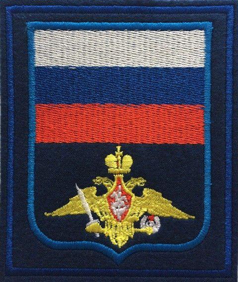 Шеврон Воздушно Десантные войска (Прямоугольник, шеврон. Синий, шелк, офисный)пр 300