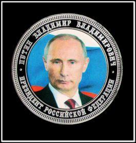 Путин Присоединение Крыма посеребрение цветной жетон, сувенирная