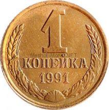 1 копейка 1991 года Л