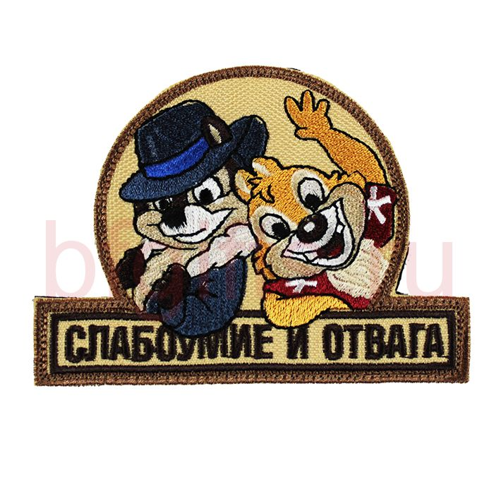 Шеврон Слабоумие и отвага