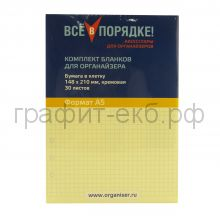 Блок сменный для Filofax А5 клетка 30л.cotton cream ОК381-30