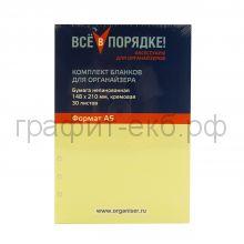 Блок сменный для Filofax А5 нелин.30л.cotton cream ОК351-30