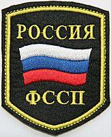 Шеврон ФССП - Триколор