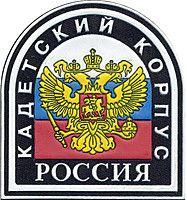 Шеврон. Нарукавный знак Кадетский корпус Россия.