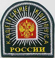 Шеврон. Нарукавный знак Кадетские корпуса России.