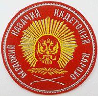 Шеврон. Бердский казачий кадетский корпус.