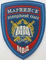 Шеврон. Полицейский класс. г. Мариинск.