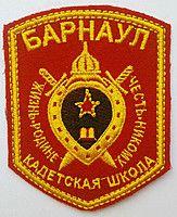 Шеврон. Кадетская школа. г. Барнаул.