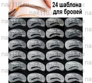 Многоразовые трафареты для бровей. Набор 24 шт.